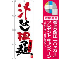 のぼり旗 汁なし担々麺 (SNB-3367) [プレゼント付]