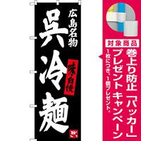 のぼり旗 呉冷麺 広島名物 (SNB-3368) [プレゼント付]