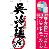 のぼり旗 呉冷麺 味自慢 広島名物 (SNB-3369) [プレゼント付]
