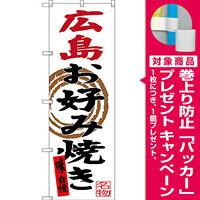 のぼり旗 広島お好み焼き (SNB-3370) [プレゼント付]