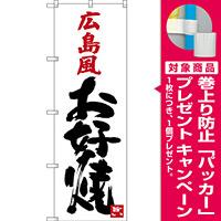 のぼり旗 広島風お好み焼 (SNB-3371) [プレゼント付]
