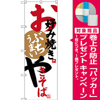のぼり旗 お好み焼きやきそば (SNB-3373) [プレゼント付]
