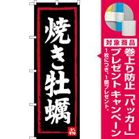 のぼり旗 焼き牡蠣 黒(SNB-3377) [プレゼント付]