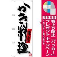 のぼり旗 かき料理 (SNB-3378) [プレゼント付]