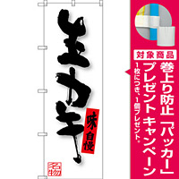 のぼり旗 生カキ (SNB-3382) [プレゼント付]