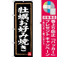 のぼり旗 牡蠣お好み焼き (SNB-3384) [プレゼント付]