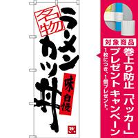 のぼり旗 ラーメンカツ丼 (SNB-3386) [プレゼント付]