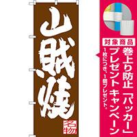 のぼり旗 山賊焼 (SNB-3393) [プレゼント付]
