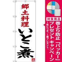 のぼり旗 郷土料理 いとこ煮 (SNB-3396) [プレゼント付]