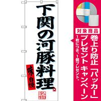 のぼり旗 下関の河豚料理 (SNB-3398) [プレゼント付]