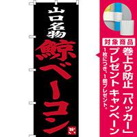 のぼり旗 山口名物 鯨ベーコン (SNB-3399) [プレゼント付]