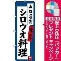 のぼり旗 シロウオ料理 山口名物 (SNB-3400) [プレゼント付]