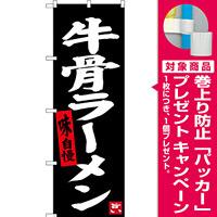 のぼり旗 牛骨ラーメン (黒地) (SNB-3402) [プレゼント付]