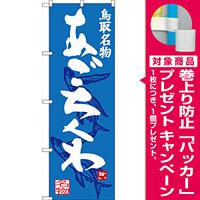のぼり旗 あごちくわ 鳥取名物 (SNB-3404) [プレゼント付]