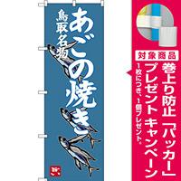 のぼり旗 あごの焼き 鳥取名物 (SNB-3405) [プレゼント付]