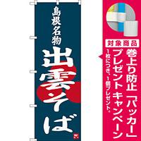 のぼり旗 島根名物 出雲そば (SNB-3408) [プレゼント付]