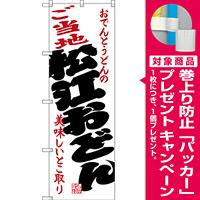 のぼり旗 ご当地松江おどん (SNB-3410) [プレゼント付]