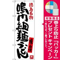 のぼり旗 鳴門細麺うどん 徳島名物 (SNB-3420) [プレゼント付]