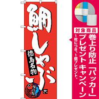 のぼり旗 鯛しゃぶ 徳島名物 (SNB-3422) [プレゼント付]
