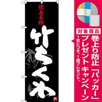 のぼり旗 徳島名物 竹ちくわ (SNB-3423) [プレゼント付]