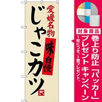 のぼり旗 愛媛名物 じゃこカツ (SNB-3427) [プレゼント付]