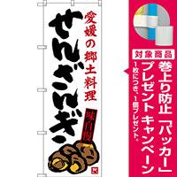 のぼり旗 せんざんぎ 愛媛の郷土料理 (SNB-3429) [プレゼント付]