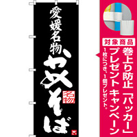 のぼり旗 愛媛名物 かめそば (SNB-3430) [プレゼント付]