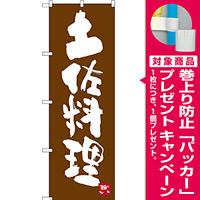のぼり旗 土佐料理 (SNB-3435) [プレゼント付]