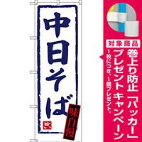 のぼり旗 中日そば (SNB-3437) [プレゼント付]