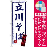 のぼり旗 立川そば (SNB-3438) [プレゼント付]