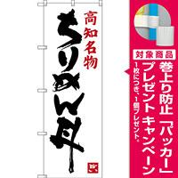 のぼり旗 高知名物 ちりめん丼 (SNB-3440) [プレゼント付]