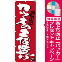のぼり旗 カツオの土佐造り (SNB-3441) [プレゼント付]