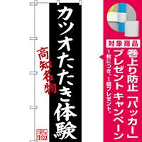 のぼり旗 カツオたたき体験 高知名物 (SNB-3443) [プレゼント付]