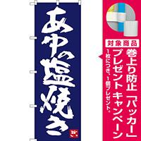 のぼり旗 あゆの塩焼き (SNB-3446) [プレゼント付]