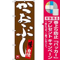 のぼり旗 かつおぶし (SNB-3449) [プレゼント付]