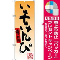 のぼり旗 いもけんぴ (SNB-3451) [プレゼント付]