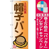 のぼり旗 土佐銘菓 帽子パン (SNB-3452) [プレゼント付]