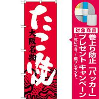 のぼり旗 たこ焼 大阪名物 (SNB-3454) [プレゼント付]