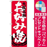 のぼり旗 お好み焼 大阪名物 (SNB-3456) [プレゼント付]