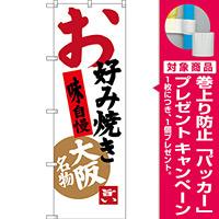 のぼり旗 お好み焼き 味自慢 大阪名物 (SNB-3457) [プレゼント付]