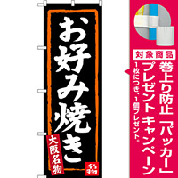 のぼり旗 お好み焼き (黒地) 大阪名物 (SNB-3458) [プレゼント付]