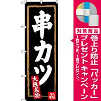 のぼり旗 串カツ (黒地) 大阪名物 (SNB-3462) [プレゼント付]