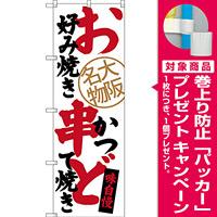 のぼり旗 お好み焼き 串かつ どて焼き 大阪名物 (SNB-3465) [プレゼント付]
