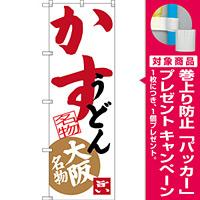 のぼり旗 かすうどん 大阪名物 (SNB-3467) [プレゼント付]