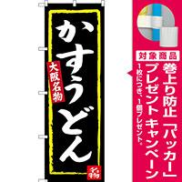 のぼり旗 かすうどん (黒地) 大阪名物 (SNB-3468) [プレゼント付]