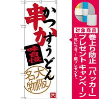 のぼり旗 串かつ かすうどん 大阪名物 (SNB-3469) [プレゼント付]