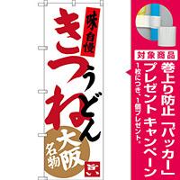 のぼり旗 きつねうどん 大阪名物 (SNB-3471) [プレゼント付]