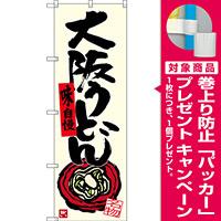 のぼり旗 大阪うどん (SNB-3472) [プレゼント付]