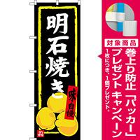 のぼり旗 明石焼き (SNB-3488) [プレゼント付]