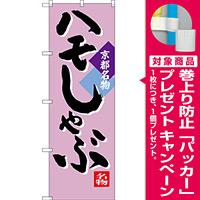 のぼり旗 ハモしゃぶ 京都名物 (SNB-3497) [プレゼント付]